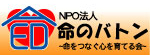 NPO法人 命のバトン